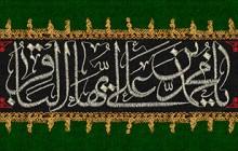فایل لایه باز پرچم دوزی شهادت امام باقر (ع) / یا محمد بن علی ایها الباقر