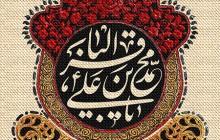 فایل لایه باز تصویر یا محمد بن علی الباقر / شهادت امام باقر (ع)