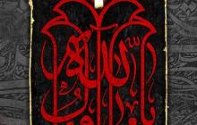 فایل لایه باز تصویر یا باقر آل الله / شهادت امام باقر (ع)