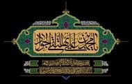 فایل لایه باز تصویر شهادت امام جواد (ع) / مخصوص جایگاه هیأت