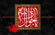 فایل لایه باز تصویر یا جواد آل الله / شهادت امام جواد (ع)