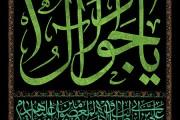 فایل لایه باز پرچم شهادت امام جواد (ع)