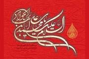 فایل لایه باز تصویر السلام علیک یا محمد بن علی ایها الجواد