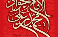 فایل لایه باز تصویر الامام محمد بن علی الجواد