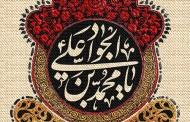 فایل لایه باز تصویر شهادت امام جواد (ع)