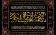 فایل لایه باز کتیبه پرچم دوزی شهادت امام جواد (ع)