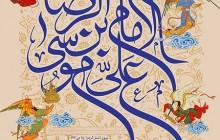فایل لایه باز تصویر الامام علی بن موسی الرضا / تولد امام رضا (ع)