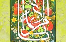 فایل لایه باز تصویر یا ثامن الائمه / میلاد امام رضا (ع)