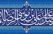 فایل لایه باز تصویر اللهم صل علی علی بن موسی الرضا المرتضی