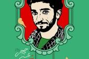 فایل لایه باز تصویر شهید محسن حججی / شهید مدافع حرم