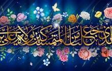 فایل لایه باز تصویر عید غدیر / ارسال شده توسط کاربران