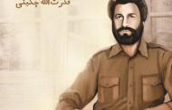 خیابان تبریز/«خوش تیپ ها» مخاطب این کتابند!
