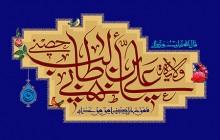 فایل لایه باز تصویر عید غدیر / ولایه علی بن ابی طالب حصنی