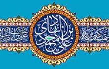 فایل لایه باز تصویر میلاد امام هادی (ع) / مناسب برای سردر ورودی هیأت