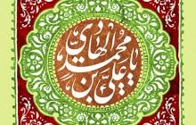 فایل لایه باز تصویر میلاد امام هادی (ع) / یا علی بن محمد الهادی