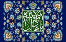 فایل لایه باز تصویر ولادت امام هادی (ع) / یا هادی آل الله