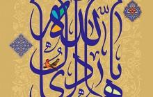 فایل لایه باز تصویر یا هادی آل الله / ولادت امام هادی (ع)