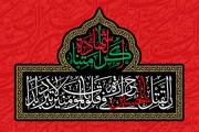 فایل لایه باز تصویر کرامتنا الشهاده / ان لقتل الحسین حراره فی قلوب المؤمنین