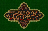 فایل لایه باز پرچم دوزی به مجلس عزای امام حسین (ع) خوش آمدید