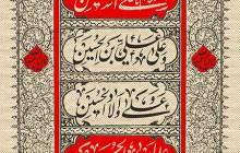 فایل لایه باز تصویر کتیبه السلام علی الحسین