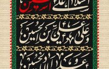 فایل لایه باز تصویر السلام علی الحسین / محرم