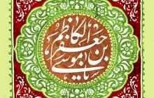 فایل لایه باز تصویر تولد امام کاظم (ع) / یا موسی بن جعفر الکاظم