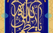 فایل لایه باز میلاد امام کاظم (ع) / یا کاظم آل الله
