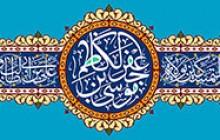 فایل لایه باز تصویر ولادت امام کاظم (ع) / مناسب برای سردر ورودی هیأت