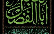 فایل لایه باز پرچم اباالفضل العباس (ع)