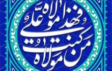 پوستر عید غدیر / ارسال شده توسط کاربران
