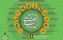 اینفوگرافیک عید غدیر / ارسال شده توسط کاربران