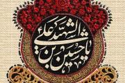 فایل لایه باز عناوین روزهای ماه محرم / ۱۱ تصویر
