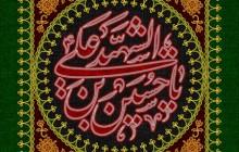 فایل لایه باز عناوین روزهای محرم / ۱۱ تصویر / به سبک پرچم دوزی