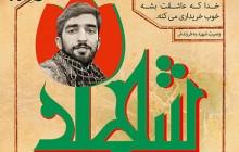 فایل لایه باز تصویر شهید محسن حججی / ۲ تصویر