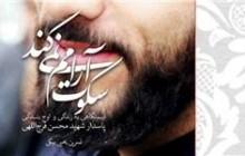 روایتی از شهید یگان موشکی سپاه