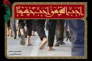 فایل لایه باز تصویر راهپیمایی اربعین / مشایه الأربعین ۸