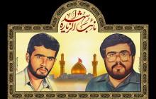 فایل لایه باز تصویر نائب الزیاره شهدا /  راهپیمایی اربعین / مشایه الأربعین