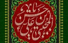 فایل لایه باز تصویر پرچم دوزی شهادت امام حسن (ع)
