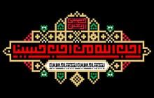 فایل لایه باز تصویر احب الله من احب حسینا / اربعین حسینی