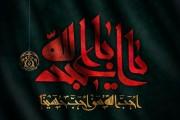 فایل لایه باز تصویر یا اباعبدالله / احب الله من احب حسینا