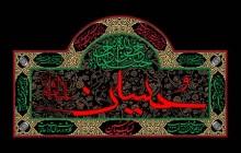 فایل لایه باز تصویر امام حسین (ع) / احب الله من احب حسینا