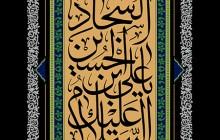 فایل لایه باز تصویر السلام علیک یا علی بن الحسین السجاد