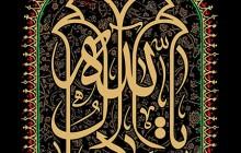 فایل لایه باز تصویر شهادت امام سجاد (ع) / یا سجاد آل الله