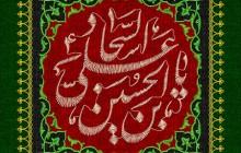 فایل لایه باز پرچم دوزی شهادت امام سجاد (ع)