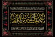 فایل لایه باز پرچم شهادت امام سجاد (ع)