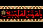 فایل لایه باز تصویر یا سید الساجدین
