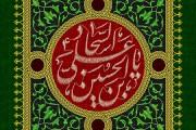 فایل لایه باز پرچم دوزی شهادت امام سجاد (ع) / یا علی بن الحسین السجاد