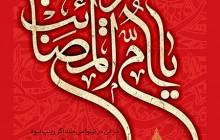 فایل لایه باز تصویر یا ام المصائب زینب