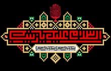 فایل لایه باز تصویر السلام علیک یا زینب
