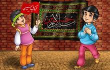 فایل لایه باز تصویر عزاداران حسینی / مخصوص کودکان